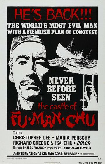 Замок Фу Манчу (1969) полный фильм онлайн