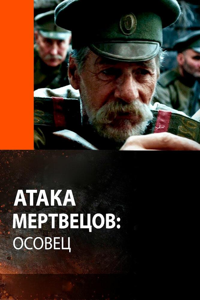 Атака мертвецов: Осовец (2018)