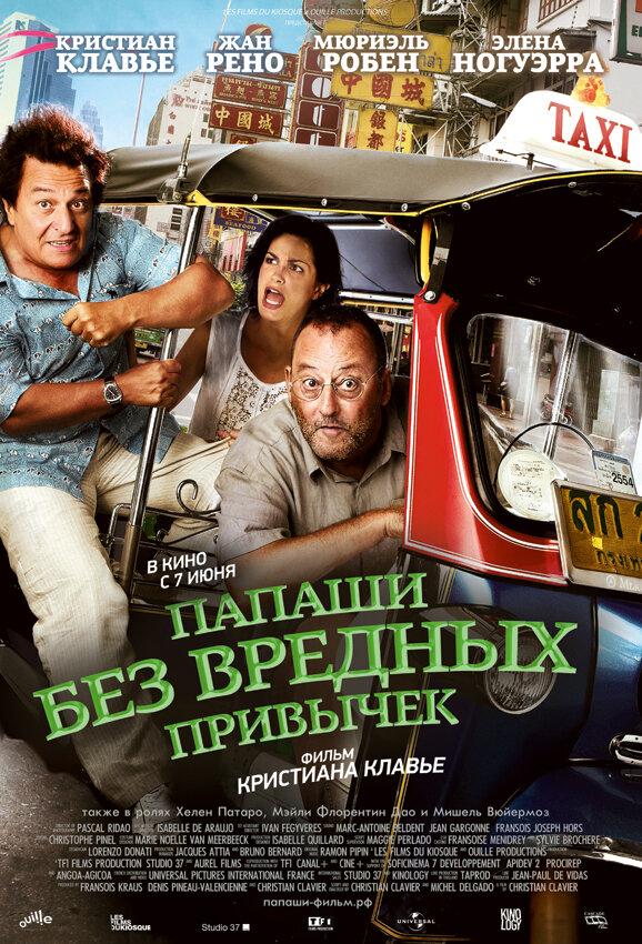 Папаши без вредных привычек / On ne choisit pas sa famille (2011)