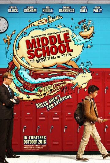 Фильм Средняя школа: Худшие годы моей жизни