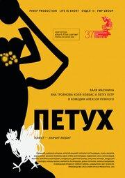 Петух (2015)