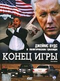 Конец игры (2005)