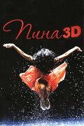 Пина: Танец страсти в 3D (Pina)