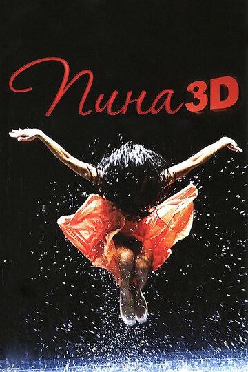 Фильм Пина: Танец страсти в 3D