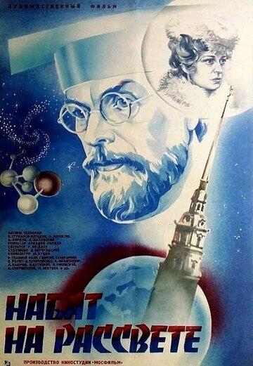 Набат на рассвете (1985)