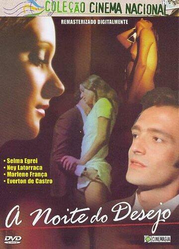 Ночь желаний (1973)