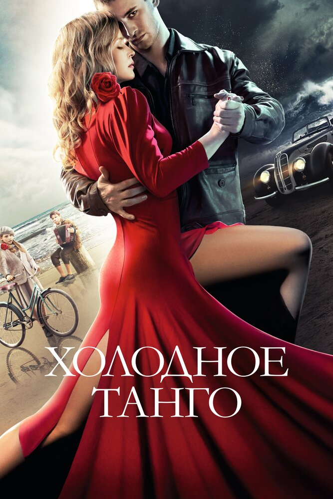 фильм Холодное танго