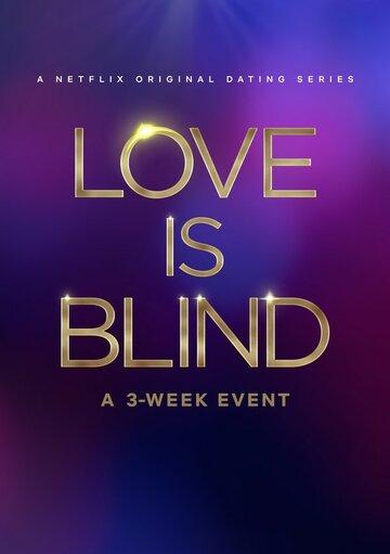Слепая любовь 2020 | МоеКино