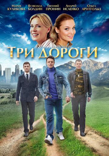 Три дороги (2016) - смотреть онлайн