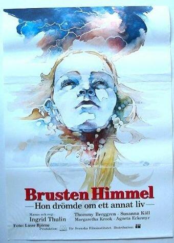 Расколотое небо (1982)