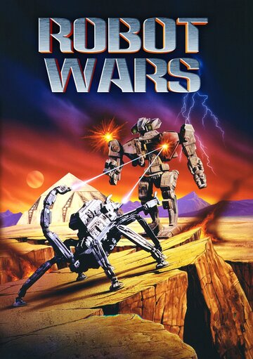 Войны роботов 1993