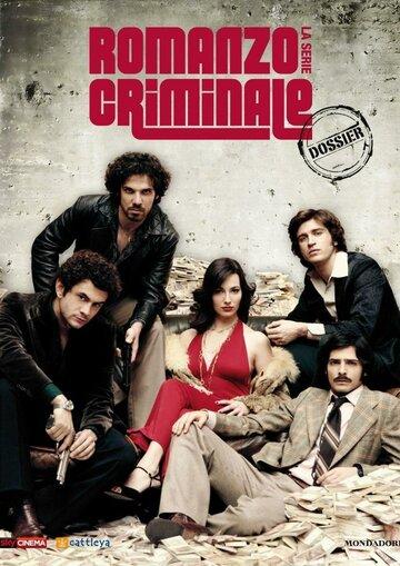 Криминальный роман 2008 | МоеКино