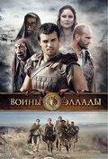 Воины Эллады (2009)
