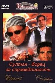 Султан — борец за справедливость (2000)