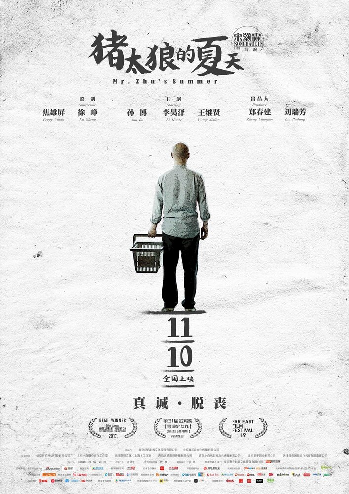 Фильмы Лето мистера Чжу смотреть онлайн