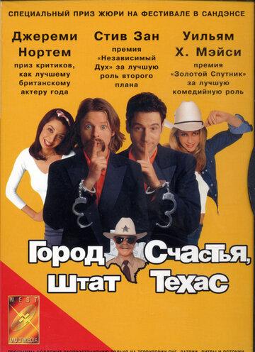 Город счастья, штат Техас (1999)