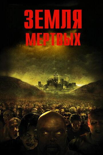 Земля мертвых (2005) смотреть онлайн HD720p в хорошем качестве бесплатно