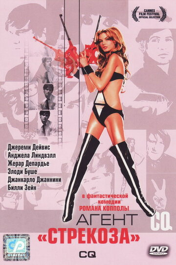 Агент «Стрекоза» (2001)