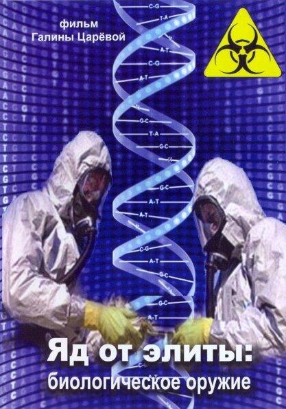 Яд от элиты: Биологическое оружие (2010) смотреть онлайн HD720p в хорошем качестве бесплатно