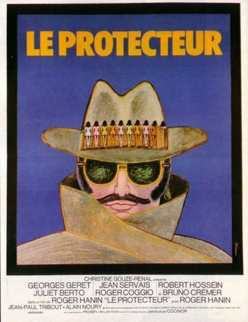 Защитник (1974)