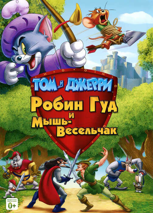 Том и Джерри: Робин Гуд и Мышь-Весельчак - смотреть онлайн