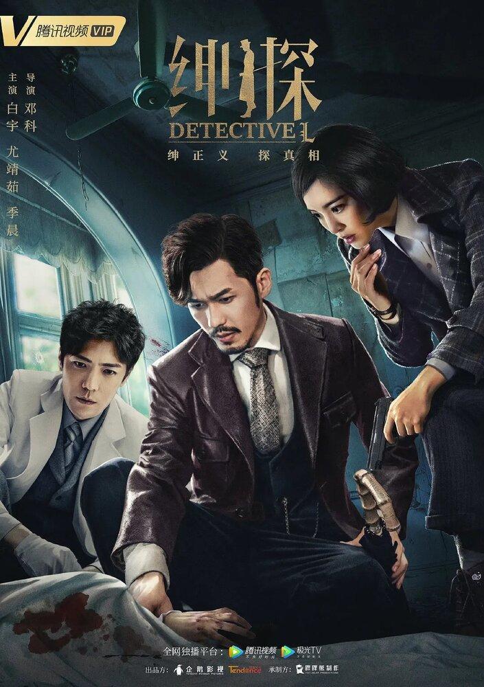 1273714 - Детектив Эл ✦ 2019 ✦ Китай