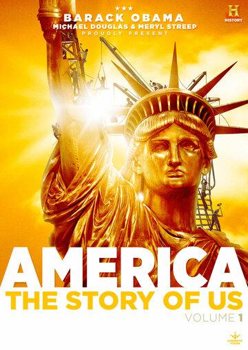 Америка: История о нас