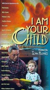 Я ваш ребенок