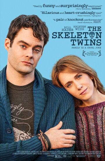 �������� (The Skeleton Twins)