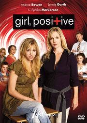 Девушка со статусом «Положительная» (2007)