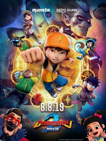Постер БоБоиБой 2 2019