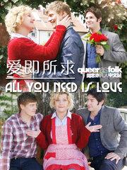 Все, что тебе нужно – это любовь (2009)