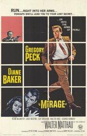Мираж (1965)