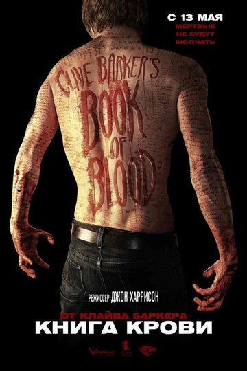 ����� ����� (Book of Blood)