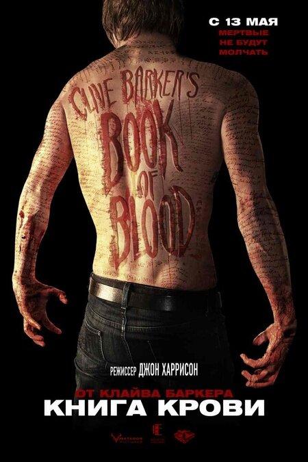 Книга крови (2008) - смотреть онлайн