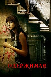 Смотреть Одержимая (2014) в HD качестве 720p