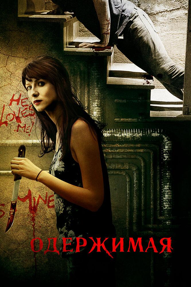 Отзывы к фильму — Одержимая (2013)