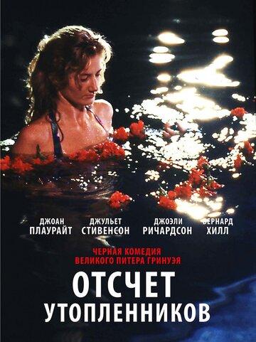 Отсчет утопленников (1988)