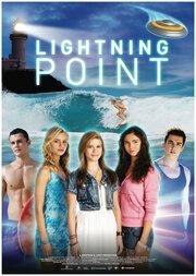 Неземной серфинг (2012)