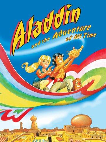 Аладдин: Приключение всех времён (2000)