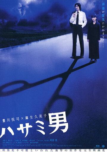 Человек с ножницами (2005)
