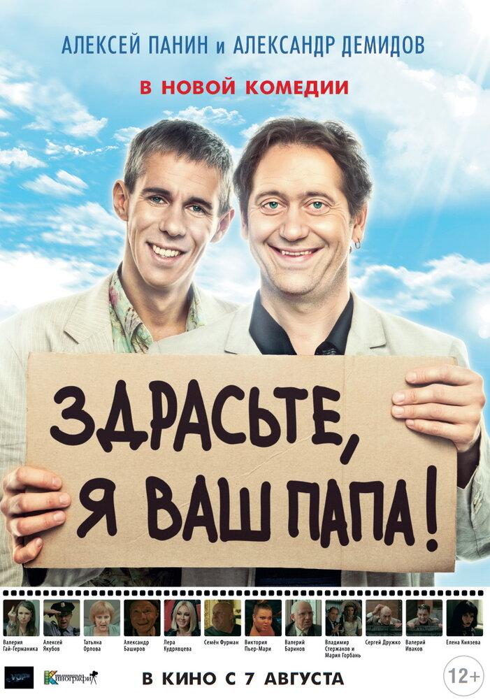KP ID КиноПоиск 838969