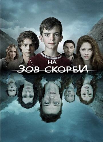 На зов скорби (2012) полный фильм
