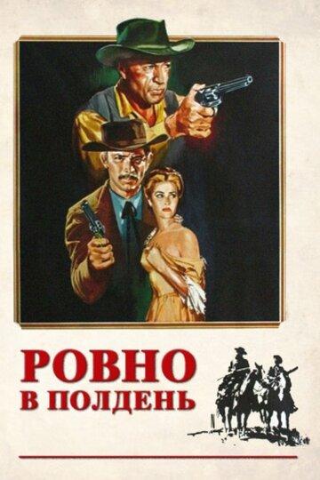 Ровно в полдень (1952)