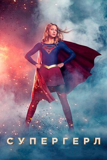 Супергёрл (1 сезон) - смотреть онлайн