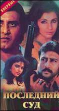 Последний суд (1988)