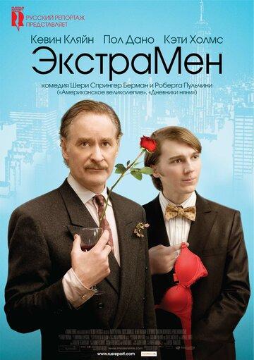 Фильм Красивые люди