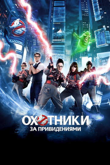 �������� �� ������������ / Ghostbusters (2016) �������� ������