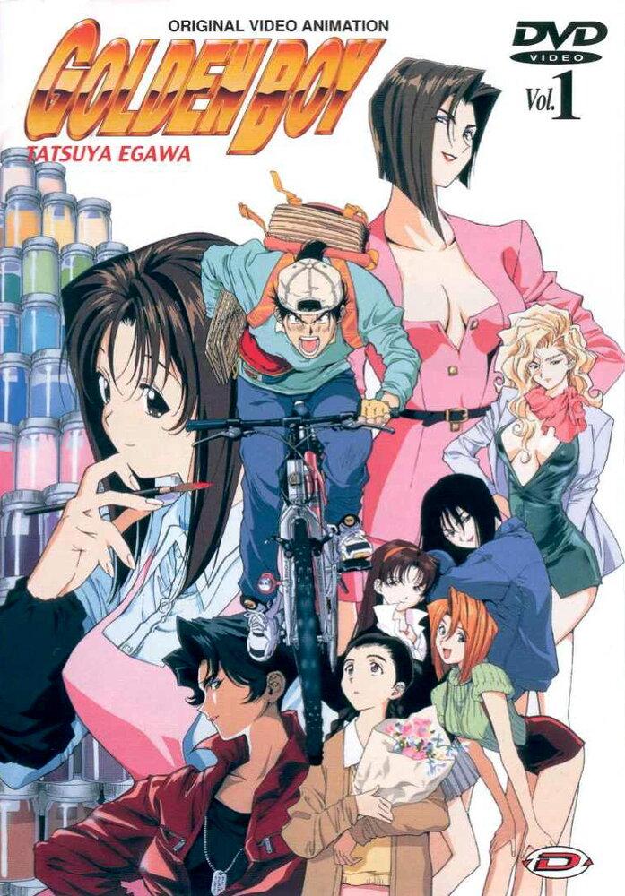 Золотой парень / Golden Boy: Sasurai no o-benky? yar? (1995)