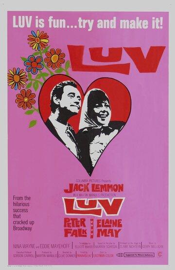 Лав (1967)